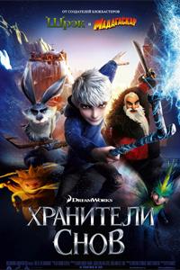 Постер к фильму Хранители снов