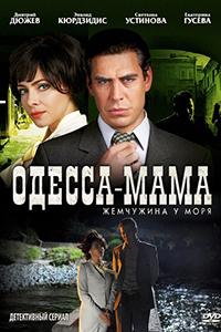 Постер к фильму Одесса-мама