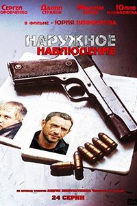Постер к фильму Наружное наблюдение
