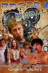 Постер к фильму После школы