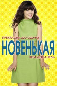 Постер к фильму Новенькая