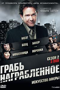 Постер к фильму Грабь награбленное
