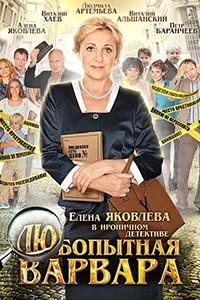 Постер к фильму Любопытная Варвара