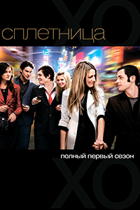 Постер к фильму Сплетница