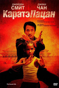 Постер к фильму Каратэ-пацан