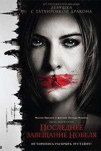 Постер к фильму Последнее завещание Нобеля