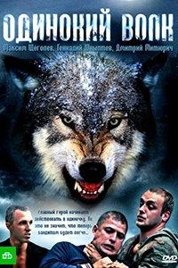 Постер к фильму Одинокий волк