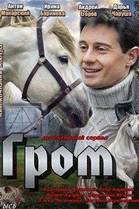 Постер к фильму Гром