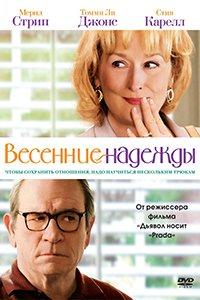 Постер к фильму Весенние надежды