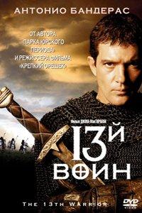 Смотрите онлайн 13-й воин