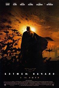 Смотрите онлайн Бэтмен: Начало