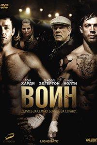 Постер к фильму Фильм Воин