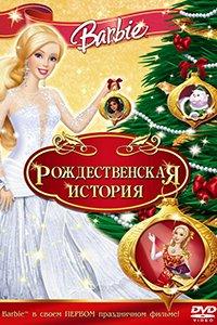 Смотрите онлайн Барби: Рождественская история