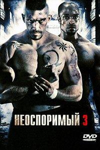 Постер к фильму Неоспоримый 3
