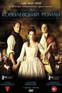Постер к фильму Королевский роман