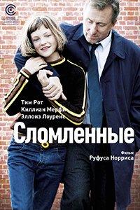 Постер к фильму Сломленные
