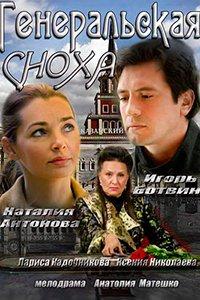 Постер к фильму Генеральская сноха (мини-сериал)