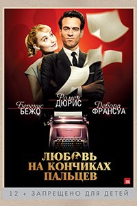 Постер к фильму Любовь на кончиках пальцев