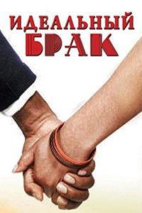 Постер к фильму Идеальный брак