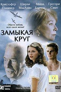 Постер к фильму Замыкая круг
