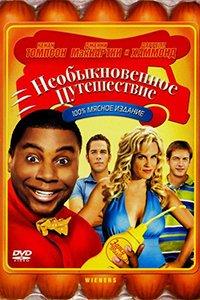 Постер к фильму Необыкновенное путешествие