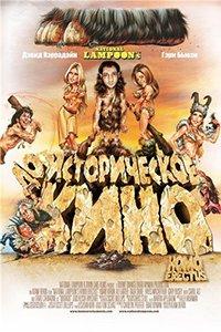 Постер к фильму Гомо Эректус