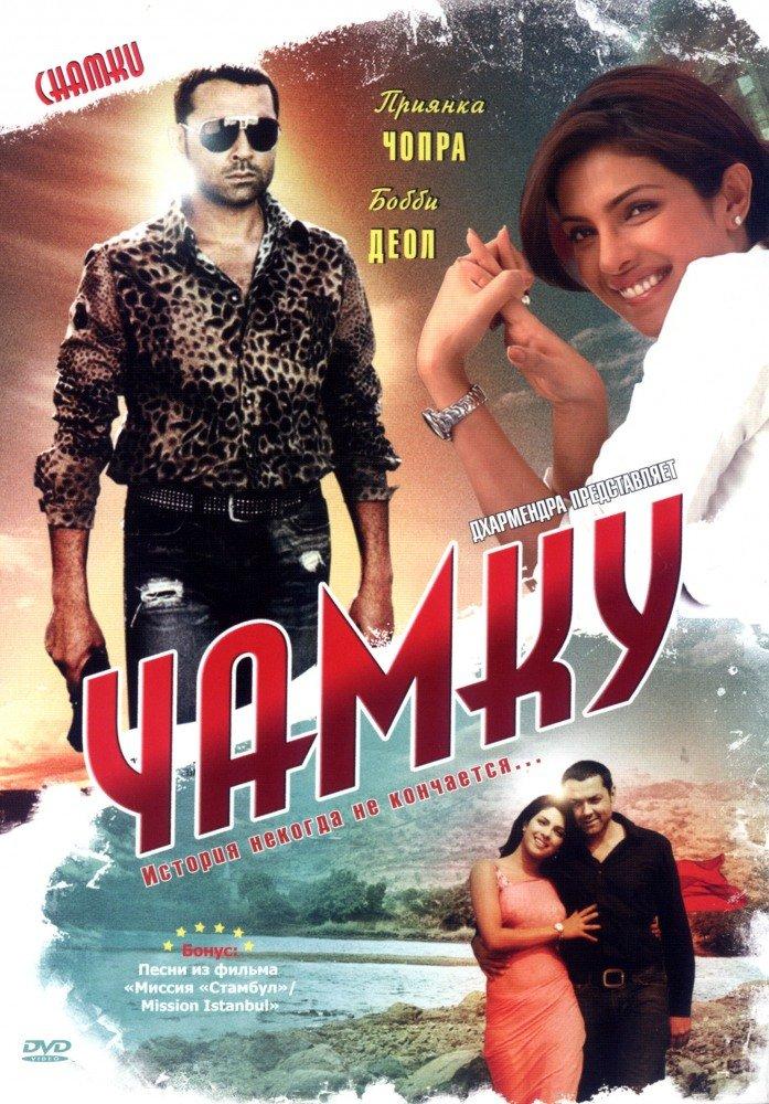Постер к фильму Чамку