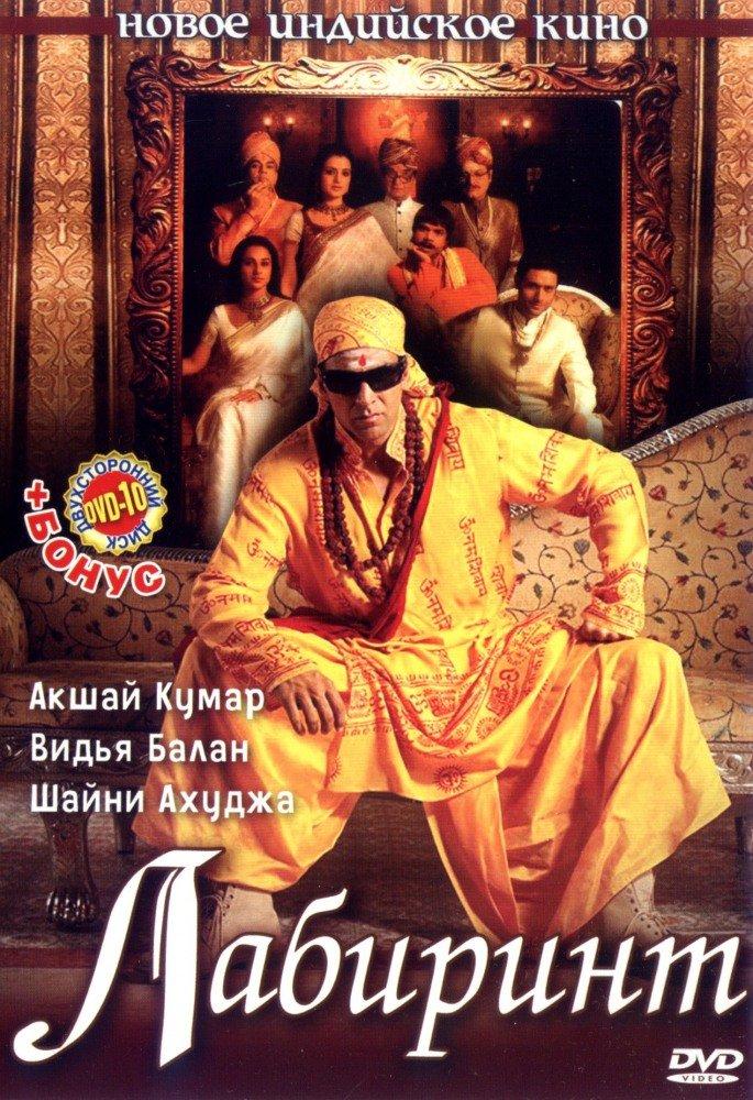 Постер к фильму Лабиринт (Индия)