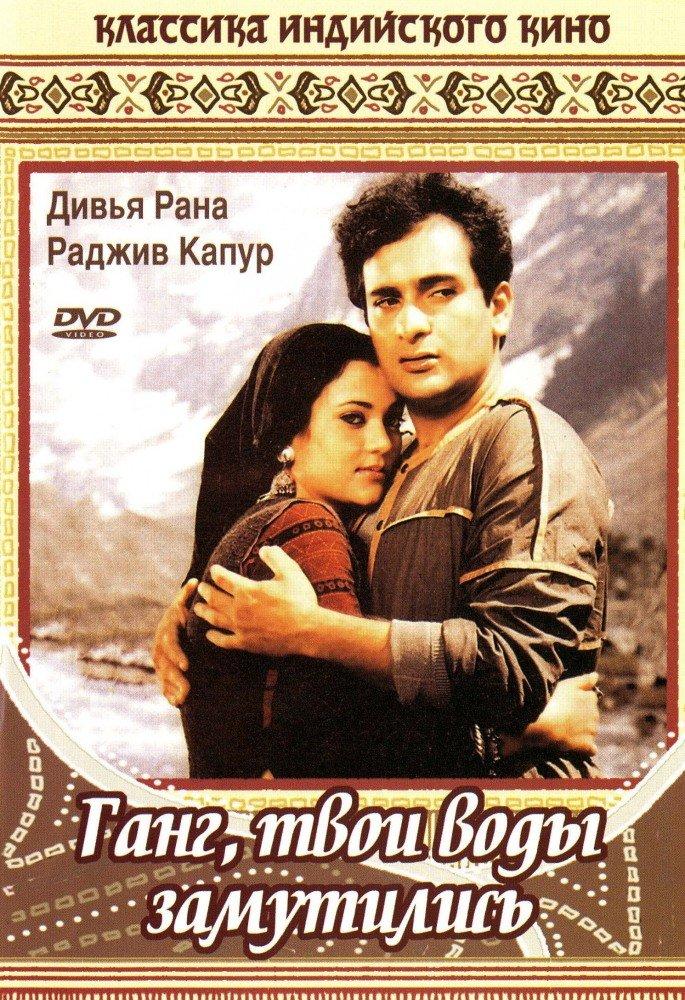 Постер к фильму Ганг, твои воды замутились
