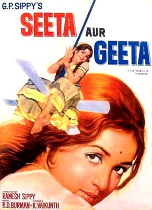 Постер к фильму Зита и Гита