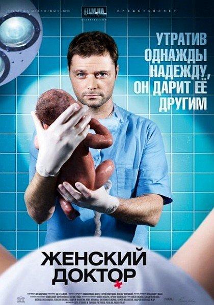 Постер к фильму Женский доктор