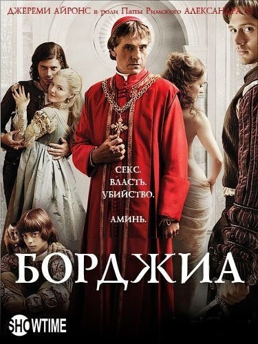Постер к фильму Борджиа