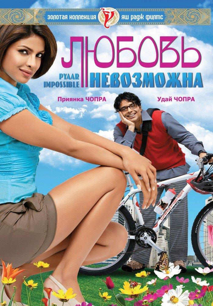 Постер к фильму Любовь невозможна