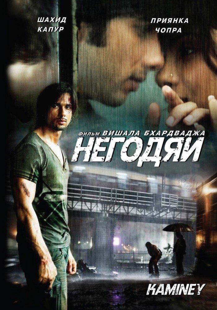 Постер к фильму Негодяи