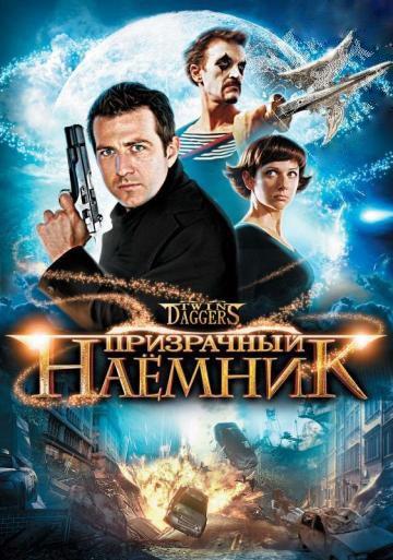 Постер к фильму Призрачный наемник