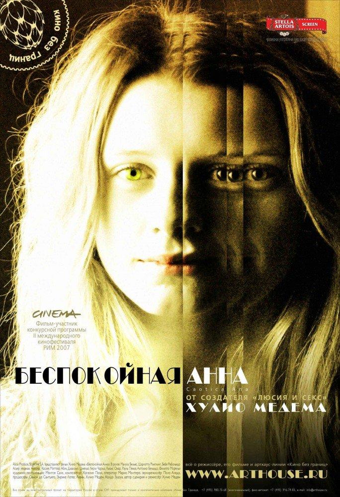 Постер к фильму Беспокойная Анна
