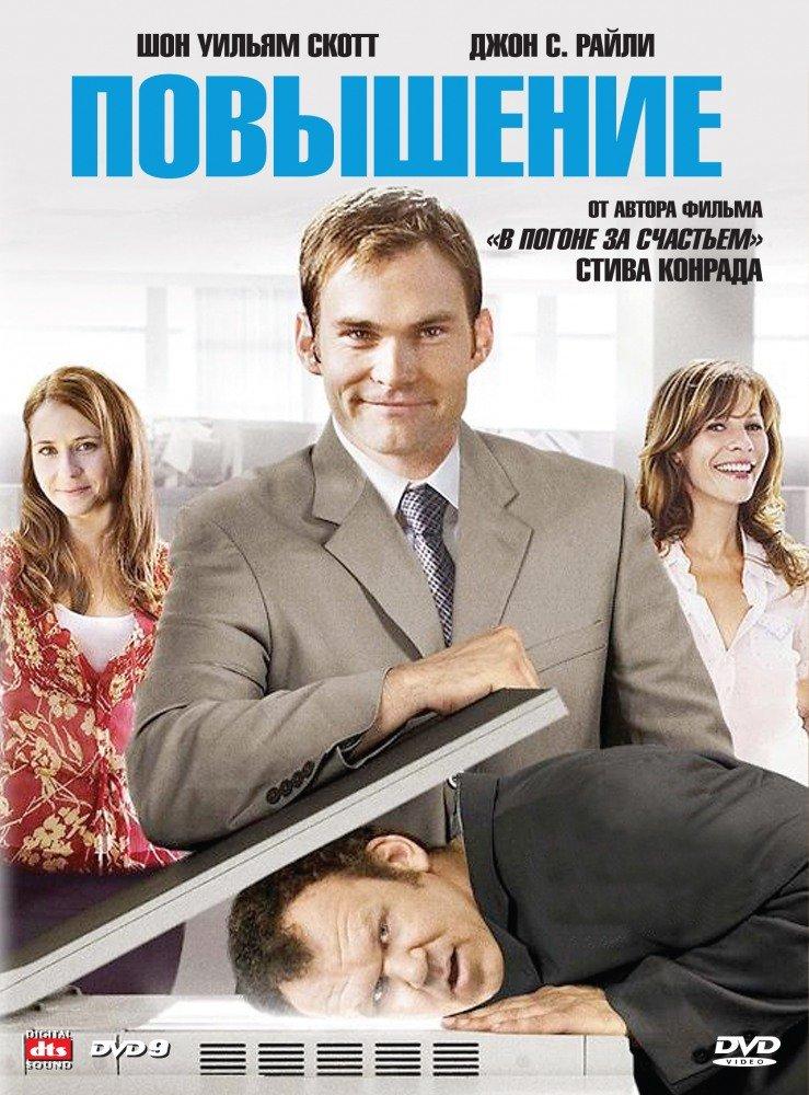 Постер к фильму Повышение