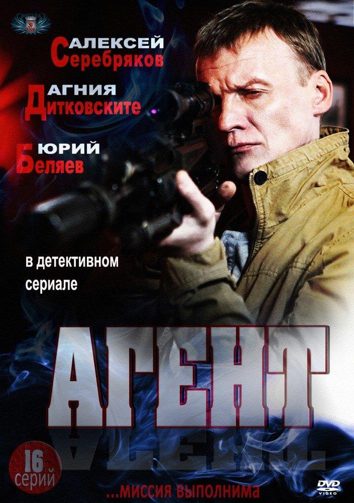 Постер к фильму Агент