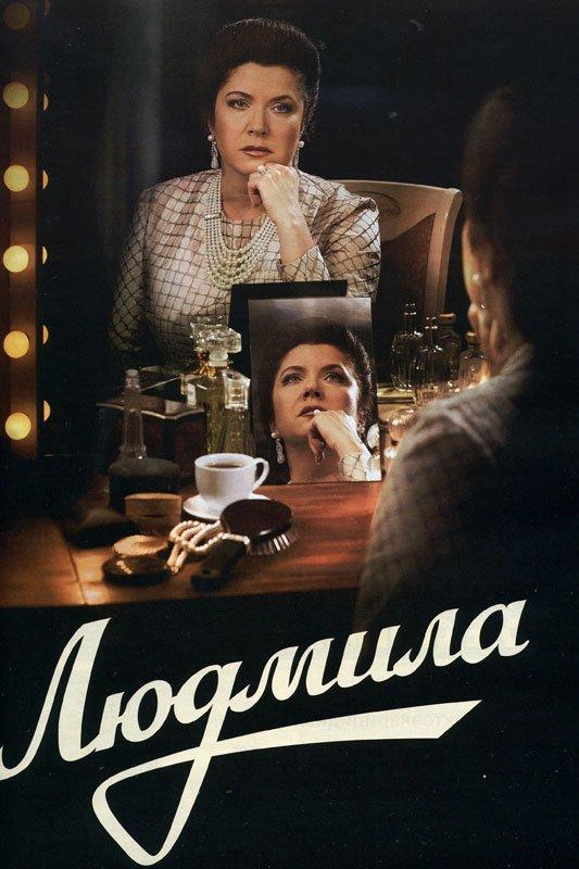 Постер к фильму Людмила