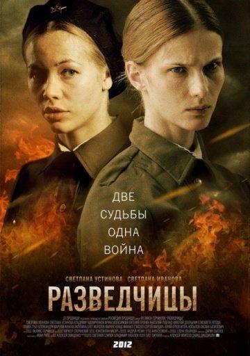 Постер к фильму Разведчицы