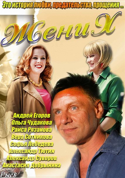 Постер к фильму Жених