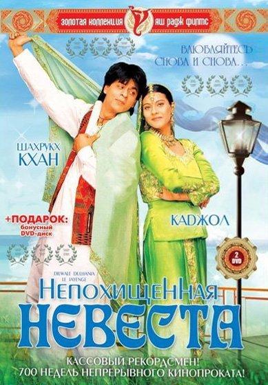 Постер к фильму Непохищенная невеста