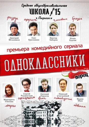 Смотрите онлайн Сериал Одноклассники
