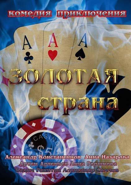 Постер к фильму Золотая страна