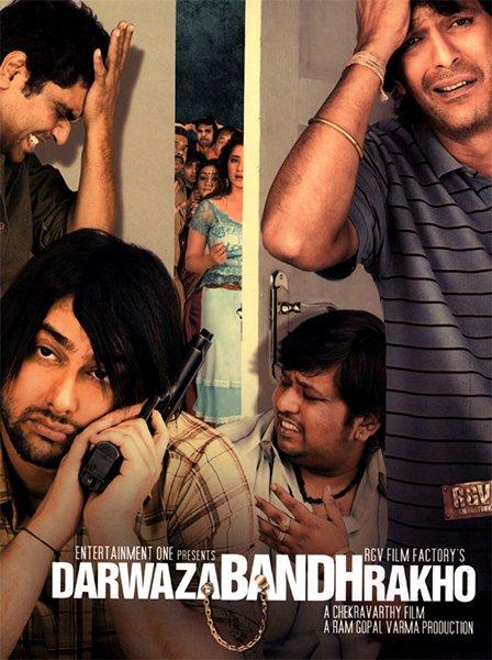 Постер к фильму Банда