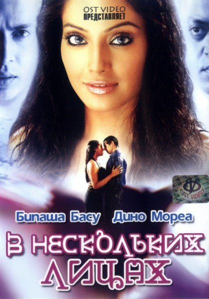 Постер к фильму В нескольких лицах