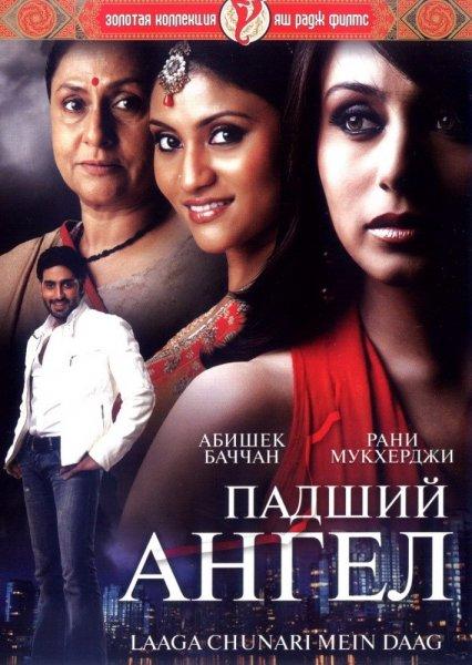 Постер к фильму Падший ангел