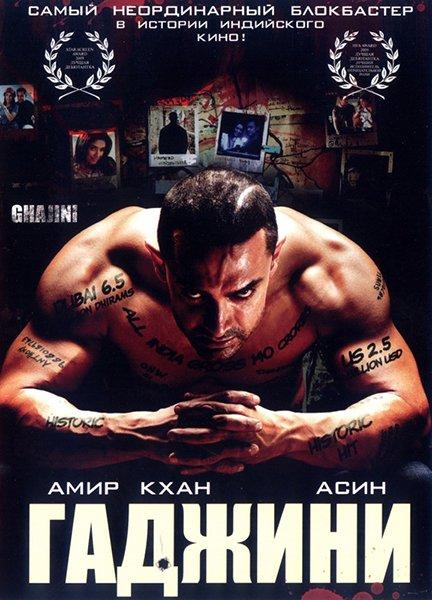 Постер к фильму Гаджини