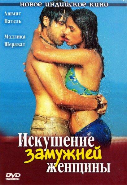 Постер к фильму Искушение замужней женщины