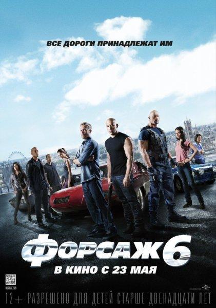 Постер к фильму Форсаж6